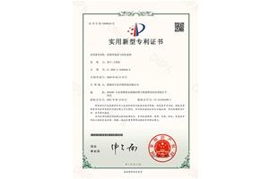 养殖环境臭气净化系统专利证书