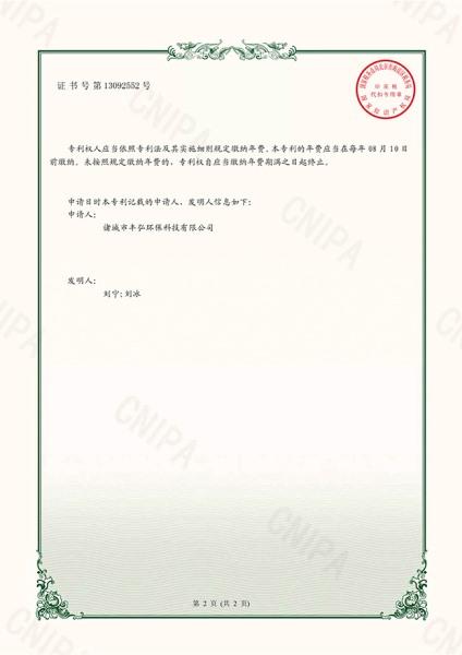 leyu体育官网乐鱼地址装置专利证书